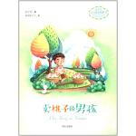 彭学军心灵成长桥梁书――卖桃子的男孩