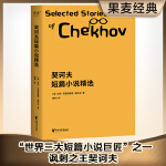 契诃夫短篇小说精选(2019全新译本,悉数收录22篇名作。活到开始反思生活的年纪,你就应该读读契诃夫了。)【果麦经典】