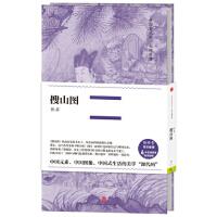 中国美术史 大师原典系列 搜山图 9787508666969