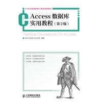 Access数据库实用教程(第2版)