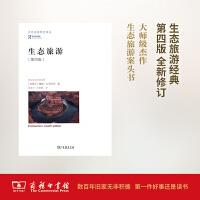 生态旅游(第4版) (加)戴维・A.芬内尔(David A.Fennell) 著;张凌云,马晓秋 译