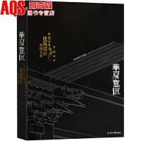 华夏意匠 中国古典建筑设计原理分析平面里面 中式古建筑历史分类平面里面结构营造色彩园林规划设计施工理论书籍