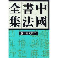 中国书法全集(26)--颜真卿(二) 刘正成 荣宝斋出版社