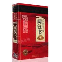 正版历史故事 史记两汉书后汉书 mp3 汽车载cd光盘碟片 听书 评书