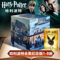 哈利波特全集1-8册全套中文版哈利里波特与魔法石与死亡圣器与被诅咒的孩子与密室与火焰杯利波特8哈利波特与密室哈利波特1
