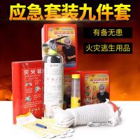 消防应急包箱家庭套装应急套装家用消防器材火灾逃生套装8件套