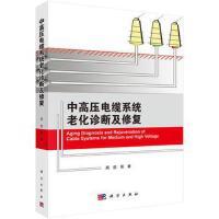 中高压电缆系统老化诊断及修复 周凯,李康乐,龚薇 科学出版社 9787030572202