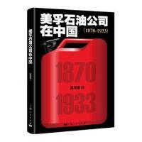 美孚石油公司在中国(1870-1933) 吴翎君 上海人民出版社