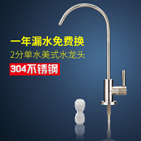 净水器纯水机2分鹅颈水嘴不锈钢水龙头配件快插单水沁园通用