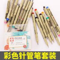 日本樱花彩色针管笔套装勾线笔漫画手绘描线笔勾边钩线绘图笔