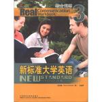 新标准大学英语:综合训练(3) [英] 格林诺(Simon Greenall),[英] 托马斯(Tomalin 外语教