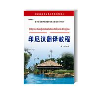 正版-H-印尼汉翻译教程 唐慧 9787510013553 世界图书出版公司