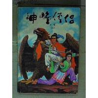 【旧书二手书八五成新】神雕侠侣.4 ,金庸 ,陕西人民出版社