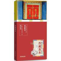 西藏旅本(平装版) 妮可娃娃 著;番外编辑部 编