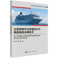 [二手旧书95成新] 主船体数字化快速设计与精度建造关键技术 9787030517807