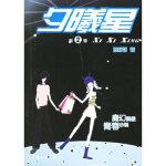 夕曦星(第二季) 公主Snow 上海三联书店