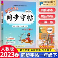 黄冈小状元同步字帖一年级下册语文人教部编版练字帖