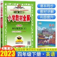 小学教材全解四年级下英语北京版一年级起点教材解读下册薛金星