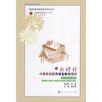 新课程优秀课堂教学设计丛书  新课程小学英语优秀课堂教学设计