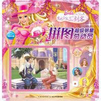 芭比・超级明星拼图总动员:芭比公主三剑客