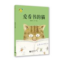 爱看书的猫(看图说话绘本馆)
