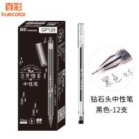 真彩 全针管中性笔 黑色0.5mm(单支)大容量一体式 水笔/签字笔/碳素笔 GP118 当当自营