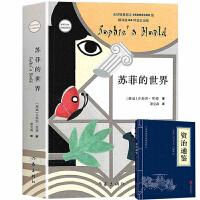 苏菲的世界 乔斯坦贾德著 唤醒我们内心对生命的赞叹与人生意义的关怀 英文原版翻译中文版书籍