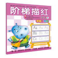 阶梯描红英语1(学前彩色版)儿童早教书籍描写学前图书