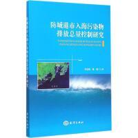 防城港市入海污染物排放总量控制研究 李谊纯,陈波 主编