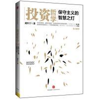 投资哲学 中信出版社 刘军宁新华书店正版图书