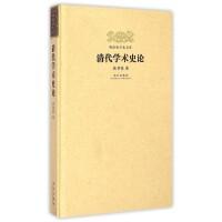 故宫:明清史学术文库:(精装) 清代学术史论