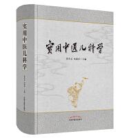 正版 实用中医儿科学 张奇文 朱锦善 主编中国中医药出版社9787513233415