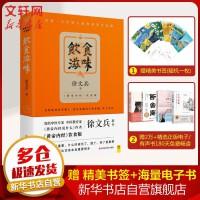 饮食滋味(《黄帝内经》饮食版) 江西科学技术出版社有限责任公司
