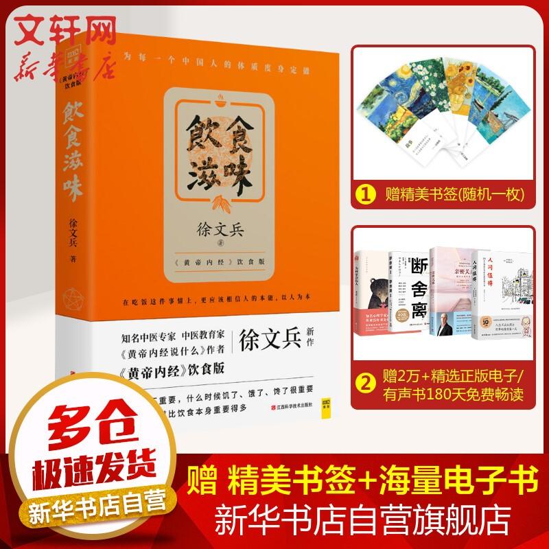 饮食滋味(《黄帝内经》饮食版) 江西科学技术出版社有限责任公司 【文轩正版图书】