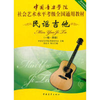 中国音乐学院社会艺术水平考级全国通用教材新开考科目民谣吉他(14级)