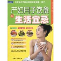 家庭 生活 健康:产妇月子饮食与生活宜忌 王庭礼,《家庭・生活・健康》丛书编委会 中国人口出版社