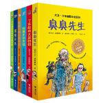 接力社官方正版 大卫 少年幽默小说系列全6册 臭臭先生+小男子汉+大盗奶奶+魔鬼牙医等 6-12岁中小学儿童文学 家庭