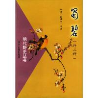 明代野史丛书:蜀碧(外二种),(清)彭遵泗,北京人民出版社9787530002131