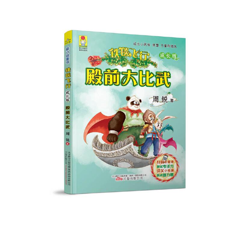 """最小孩童书·最成长系列铁毯飞行:成长版.殿前大比武 扫码听故事""""侠义""""要在幼小时候播种!周锐写给小学中高年级小学生奇幻小武侠,萌萌的小动物形象作为主角,从孩子的心和眼睛讲述""""拯救世界""""的英雄故事。在阅读里收获文学的美感和阅读的快乐,懂得智慧、力量、团队"""