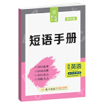 状元秘籍高考英语短语手册