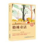 格林童话(语文新课标必读丛书)