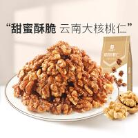 良品铺子琥珀桃仁170gx2袋休闲零食坚果核桃仁食品