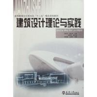 建筑设计理论与实践 高明磊//王建军