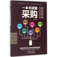 一本书读懂采购 古吴轩出版社