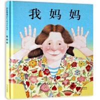 我妈妈(精) 幼儿园绘本 精装畅销儿童经典图画书 一年级绘本书1-2-3-4-5-6-7-8-10岁婴幼儿童经典绘本亲