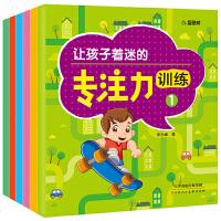 让孩子着迷的专注力训练 塑封共6册
