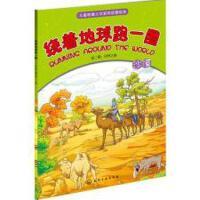 【旧书二手书】【正版现货】绕着地球跑一圈.第二辑:自然之旅.沙漠(小小背包客的自然探索之旅,海洋,沙漠,雨林,火山,洞