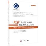 【正版全新直发】维护中国老龄健康面临的挑战与对策-建立新型社区家庭老年互助合作制度 中国科学院学部本书咨询项目组 978