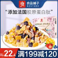 新品【良品铺子-胶原蛋白肽6种水果干150g】芒果干蜜饯零食混合装