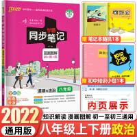 学霸同步笔记八年级道德与法治 2021年新版
